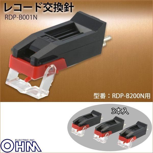 オーム電機 レコード交換針 3本入 RDP-B001N