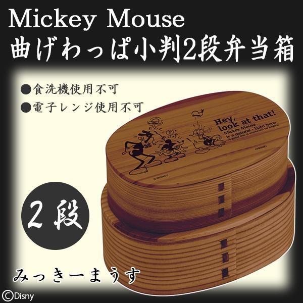 Mickey Mouse ミッキーマウス  曲げわっぱ小判2...