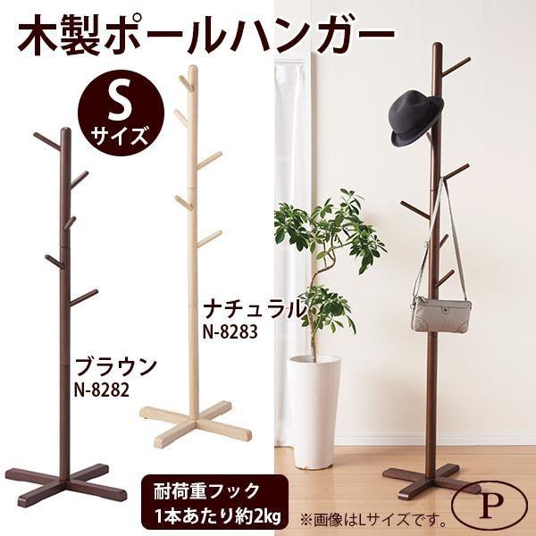パール金属 木製ポールハンガーS