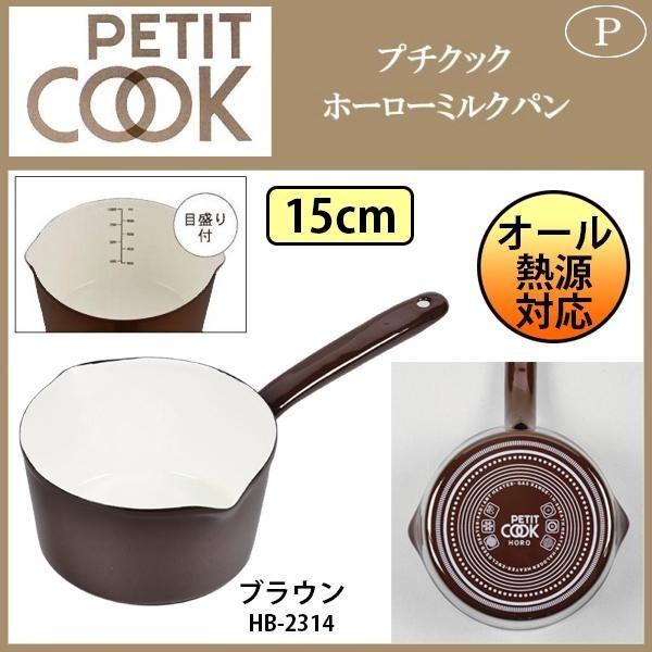 パール金属 プチクック ホーローミルクパン15cm(...