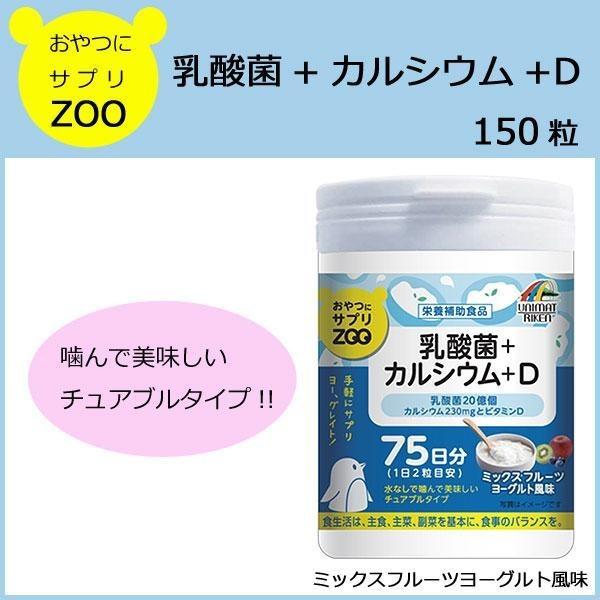 ユニマットリケン おやつにサプリZOO 乳酸菌+カル...