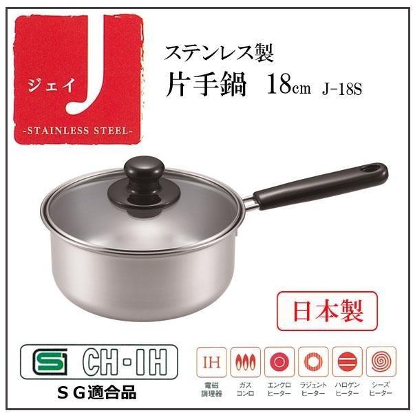 J(ジェイ) 日本製 ステンレス製片手鍋18cm J-1...