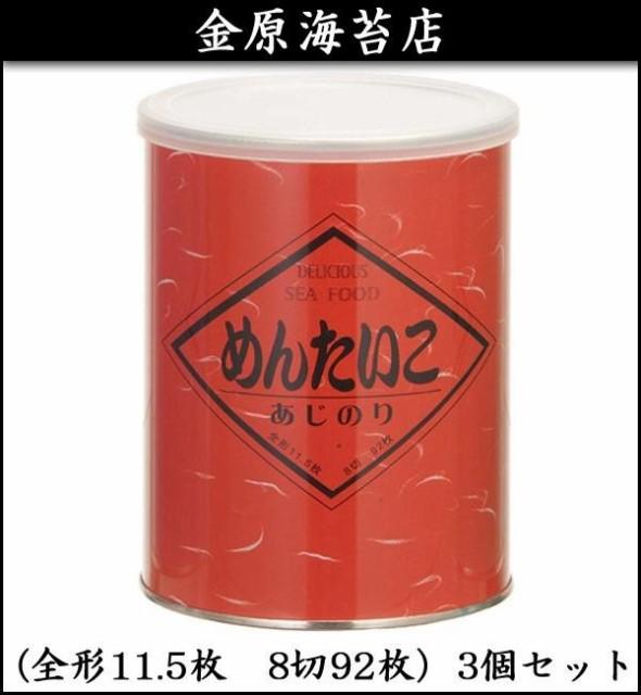 金原海苔店 国内産 黒磯味付け海苔  全形11.5...
