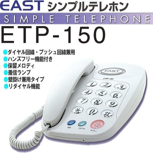 シンプルテレホン ホワイト ETP-150 シンプルな...