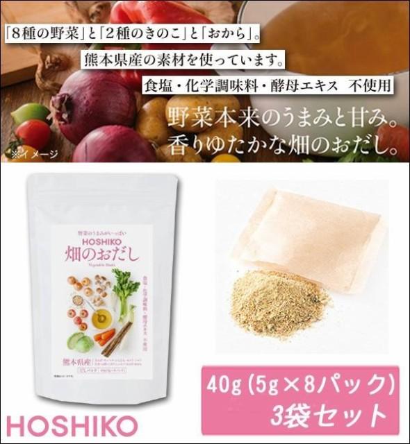 熊本県産の厳選素材を使用! HOSHIKO 畑のおだし...