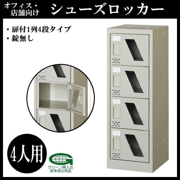 オフィス・店舗向け シューズロッカー 扉付1列4段...