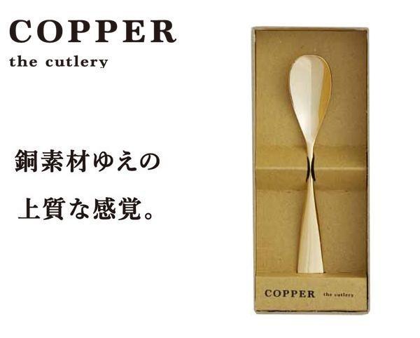 日本製 COPPER the cutlery カパーザカトラリー ...
