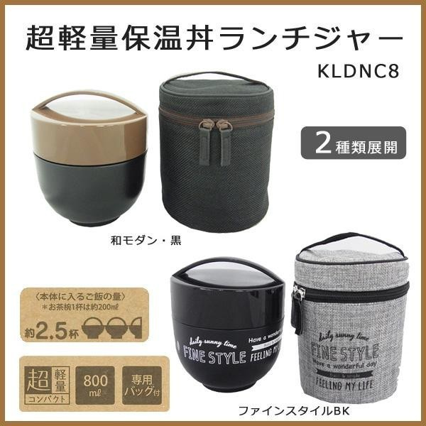 超軽量保温丼ランチジャー KLDNC8