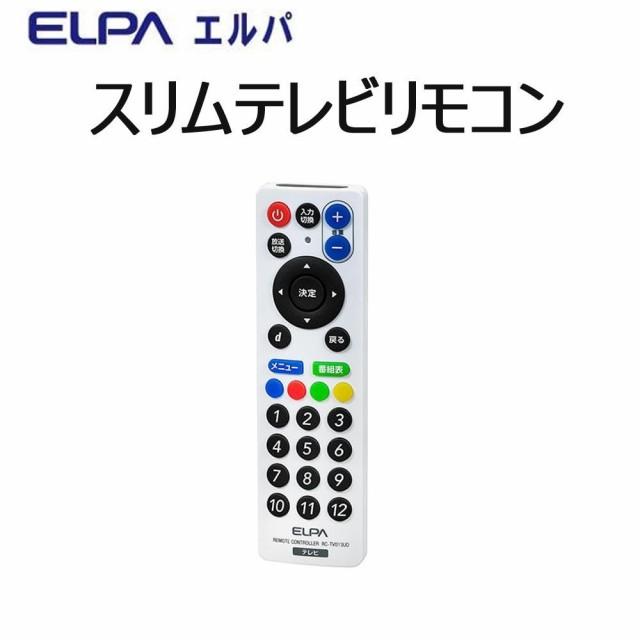 ELPA スリムテレビリモコン RC-TV013UD 持ちや...