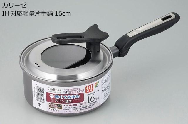 カリーゼ IH対応片手鍋16cm CR-8046