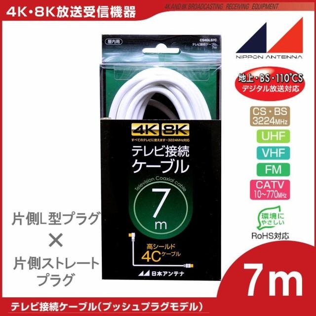 日本アンテナ 4K8K対応テレビ接続ケーブル 4C 7m...