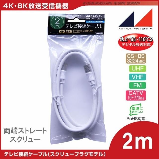 日本アンテナ 4K8K対応テレビ接続ケーブル(4C)2m...