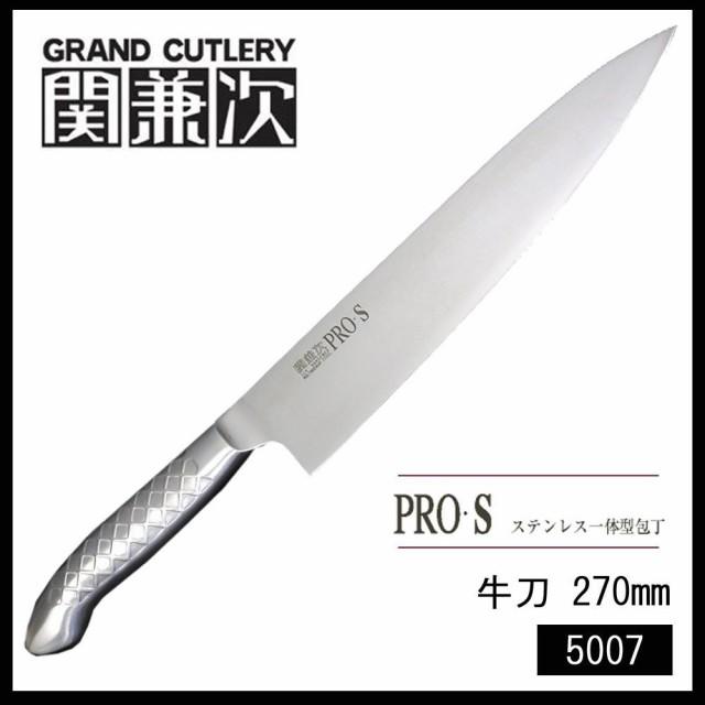 関兼次 PRO・S 日本製 オールステンレス包丁 ...
