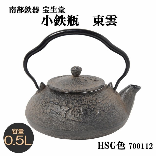 南部鉄器 宝生堂 小鉄瓶 東雲・HSG色 0.5L 70...