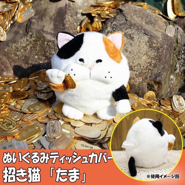ぬいぐるみティッシュカバー 招き猫 「たま」(支...
