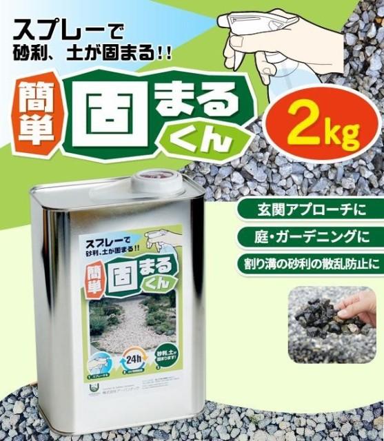 スプレーで砂利・土が固まる 簡単 固まるくん 2...
