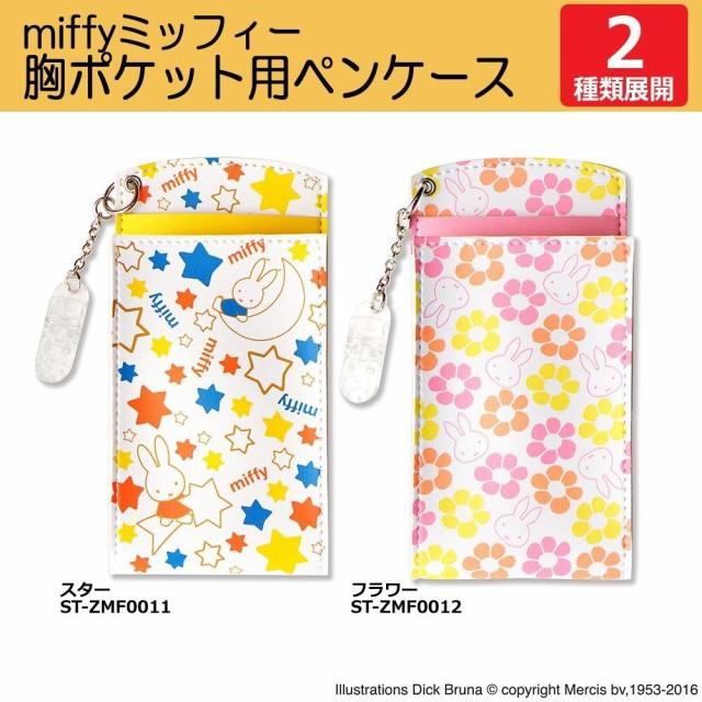 miffy 胸ポケット用ペンケース 大人気 ミッフィー...