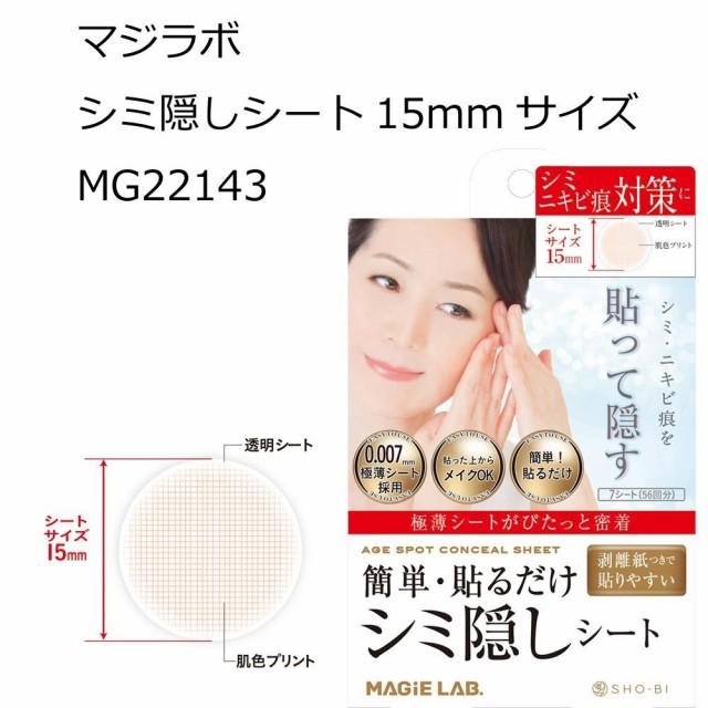 マジラボ シミ隠しシート15mmサイズ MG22143簡単...