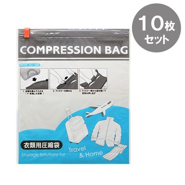押すだけ簡単 衣類用圧縮袋10枚セット 逆止弁付き...