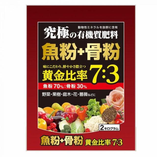 究極の有機質肥料 魚粉70%+骨粉30%  2kg×5袋セ...