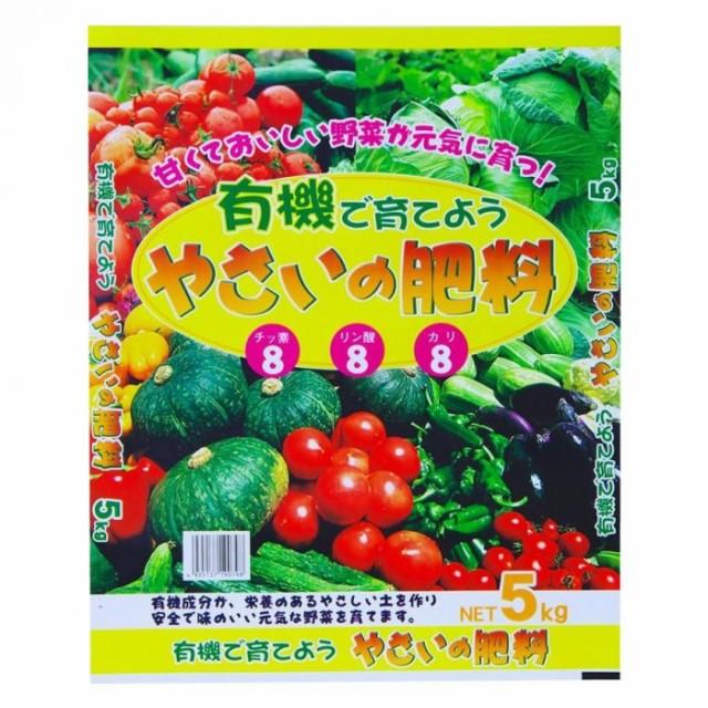 有機で育てよう やさいの肥料5kg×2袋セット