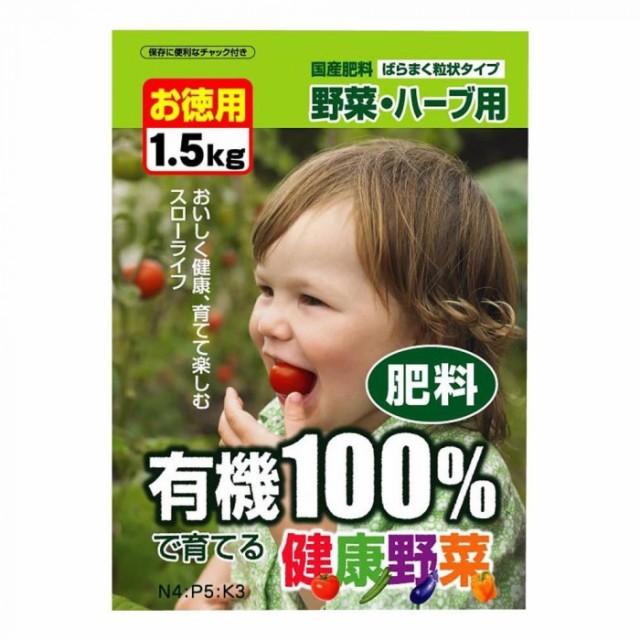 有機100%で育てる健康野菜 1.5kg×6袋セット