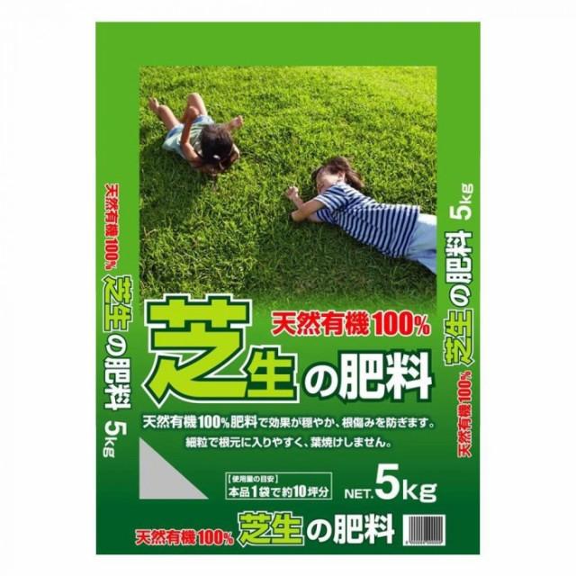 天然有機100% 芝生の肥料 5kg×2袋セット