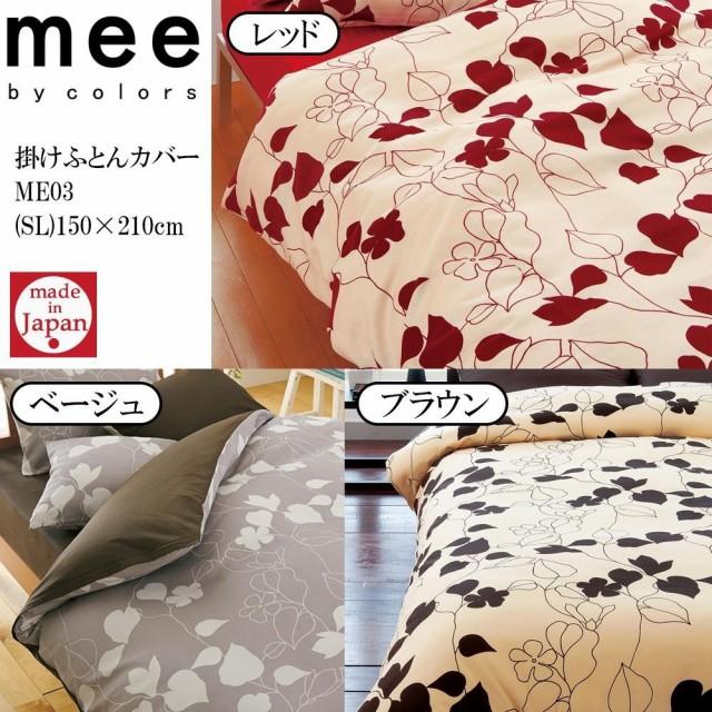 西川リビング 2187-23138 mee by colors 掛けふと...