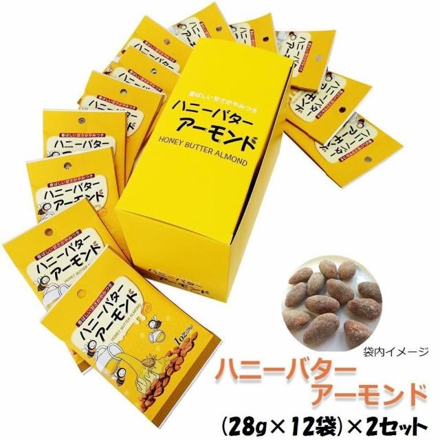 ハニーバターアーモンド (28g×12袋)×2セット(支...
