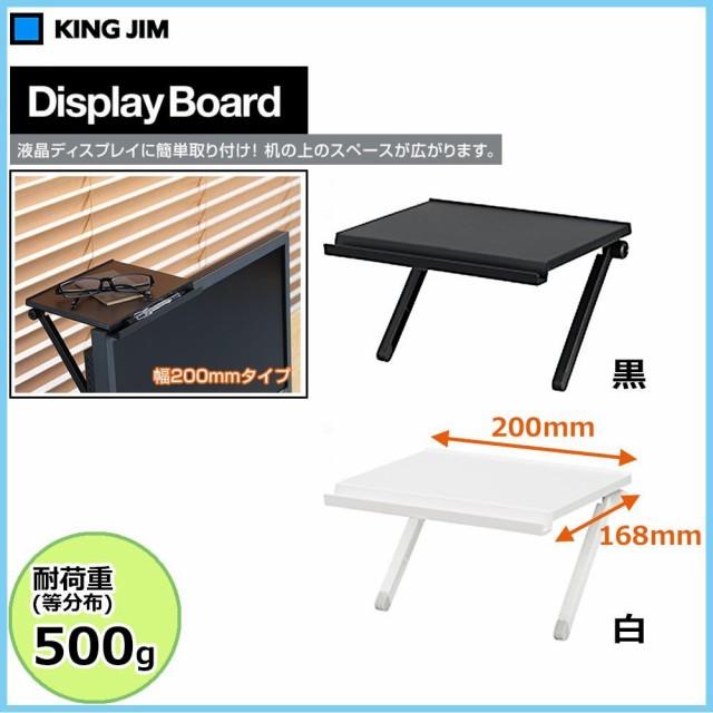 KING JIM(キングジム) ディスプレイボード DB-200...