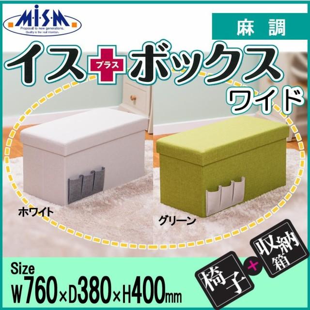 MISM イス+ボックス ワイド 麻調 収納に便利な...