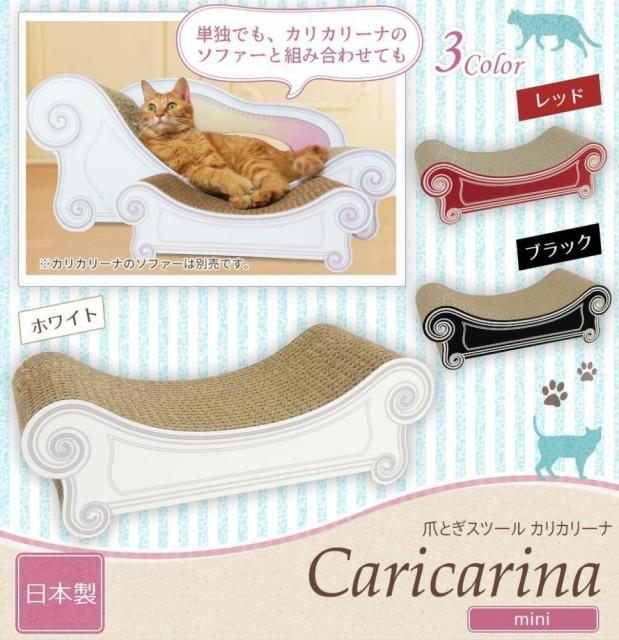 カリカリーナ Caricarina Stool スツール mini 日...