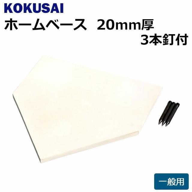 コクサイ KOKUSAI ホームベース 一般用 20mm厚 3...