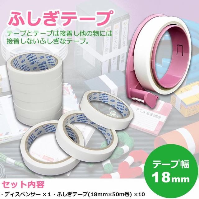 仁礼工業 ふしぎテープ(巾18mm×50m巻)×10個+業...
