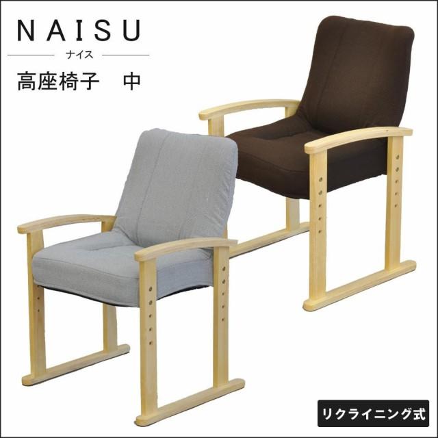 NAISU ナイス 高座椅子(中)