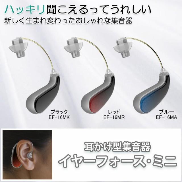 耳かけ型集音器 イヤーフォース・ミニ