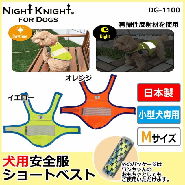 Night Knight FOR DOGS ナイトナイトフォードッグ...