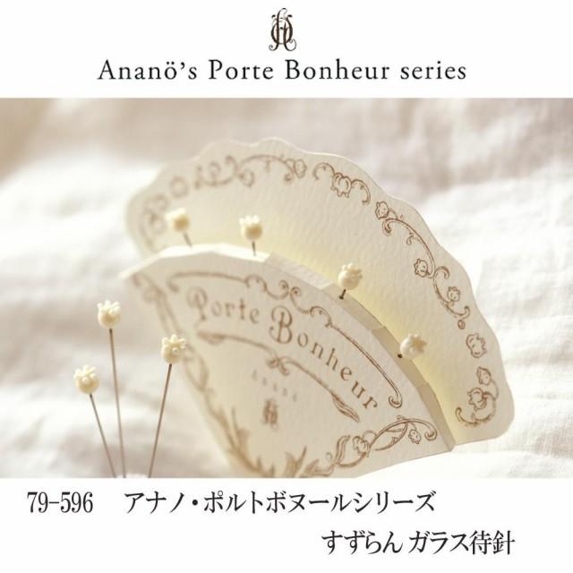 アナノ・ポルトボヌールシリーズ すずらんガラス...