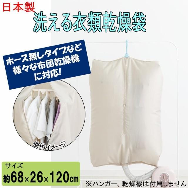 日本製 ホース無しタイプ布団乾燥機にも対応!洗え...