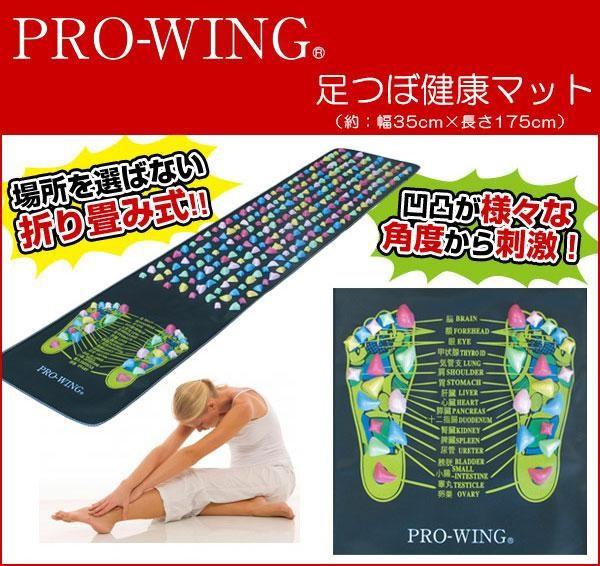 PRO-WING プロウィング 足つぼ健康マット PWF-100...