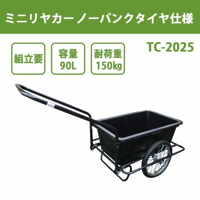 ミニリヤカー ノーパンクタイヤ仕様 TC-2025(支社...