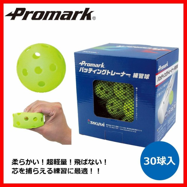 Promark プロマーク バッティングトレーナー練習...