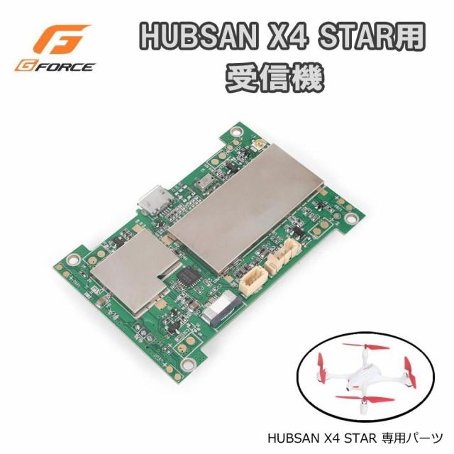 G-FORCE ジーフォース HUBSAN X4 STAR用 受信機 G...