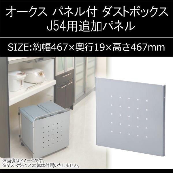 オークス パネル付 ダストボックス J54用追加パネ...