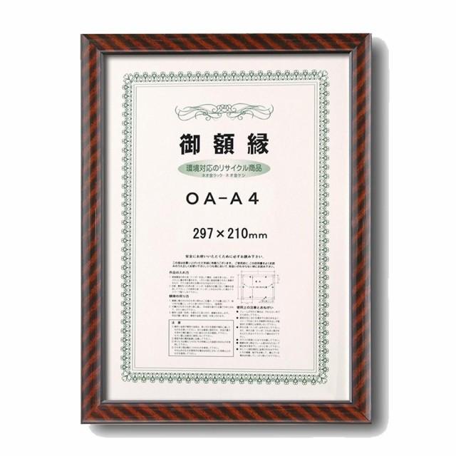 日本製 ネオ金ラック賞状額 OA-A4(297×210mm) 55...