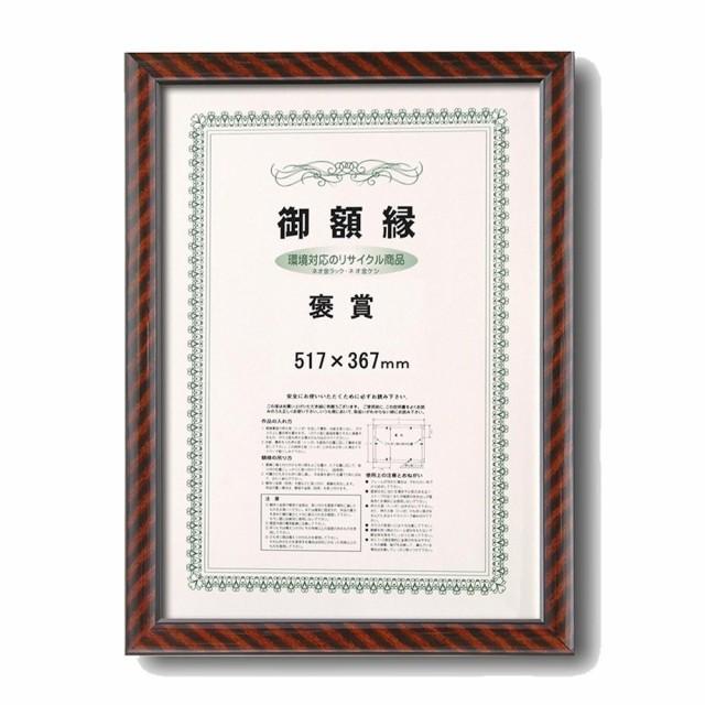 日本製 ネオ金ラック賞状額 褒賞(517×367mm) 560...