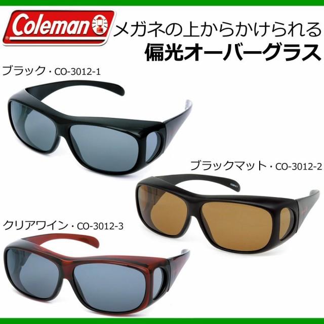 Coleman(コールマン) メガネの上からかけられる偏...