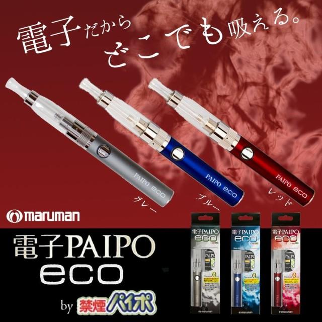 マルマン 電子PAIPO パイポ (電子たばこ) eco(エ...