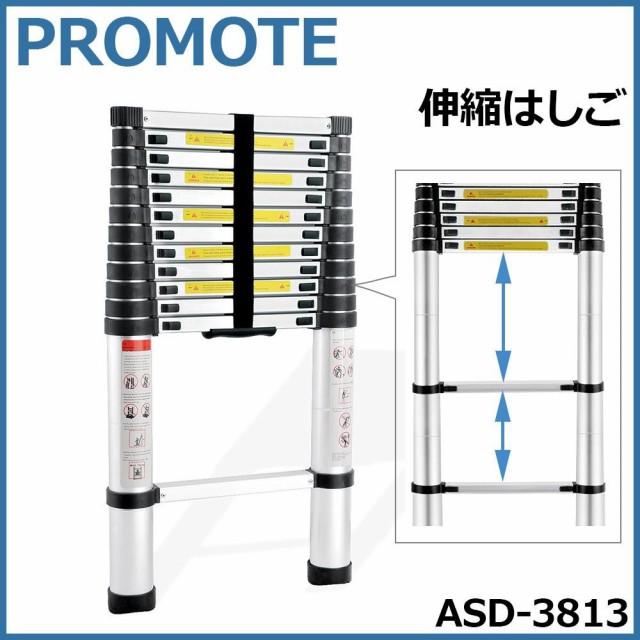 PROMOTE 伸縮はしご ASD-3813高い場所での作業な...