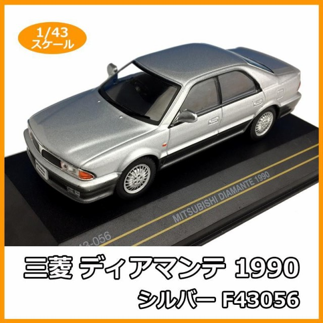 First43/ファースト43 三菱 ディアマンテ 1990 シ...